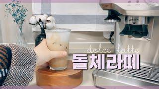 [홈카페] 돌체라떼ㅣ브레빌 870ㅣ브라운백 커피