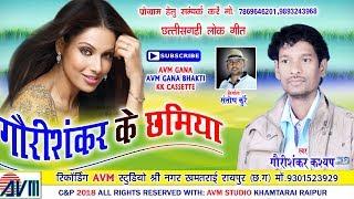 गौरीशंकर कश्यप-Cg Song-Gaurishankar Ke Chhamiya-Gaurishankar Kashyap-Chhattisgarhi Video Geet 2018