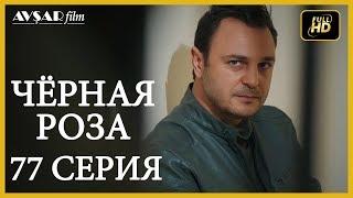 Чёрная роза 77 серия (Русский субтитр)