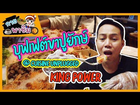 กายพาชิม ep.30 บุฟเฟต์ขาปูยักษ์ @ Cuisine Unplugged Pullman King Power / guyuptome