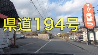 県道194号(復路)-2(浄瑠璃寺⇒伊予郡砥部町高尾田) /  Matsuyama
