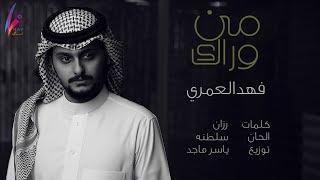 جديد : فهد العمري | من وراك (حصرياً) 2017
