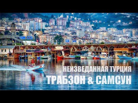 Турция - города Трабзон и Самсун на Черном море. Кругосветка с Артемом Грачевым