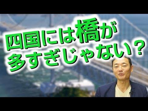 あ〜、また怒られる  瀬戸大橋30周年も新幹線も調子に乗りすぎ!