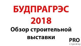 БУДПРАГРЭС 2018. Обзор строительной выстаки