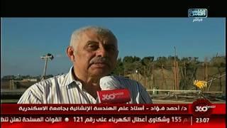 #القاهرة_360| عملية تطوير قصر السلاملك بمنطقة المنتزه