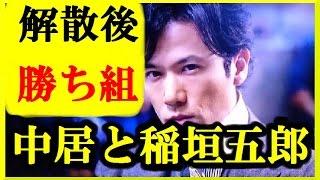 【意外?】SMAP解散後「勝ち組は中居正広と稲垣五郎だ。」その理由とは。