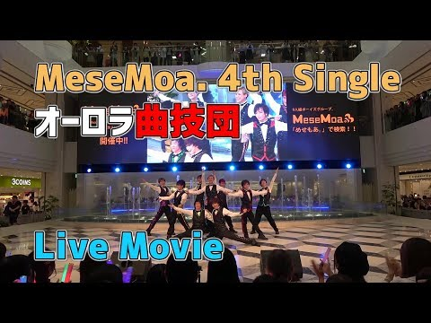 【MeseMoa. - オーロラ曲技団】MeseMoa.4thSingle発売記念フリーライブより