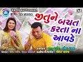 Jitu Ne Bachat Karta Na Aavde | Mangu | New Gujarati Comedy Video 2019 | #JTSA