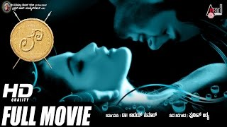 Aarya's Love – ಆರ‍್ಯಾ'ಸ್ ಲೌ| Kannada Full HD Movie | FEAT.  Shakthi Kumar, Sathish, Sukrutha Wagle