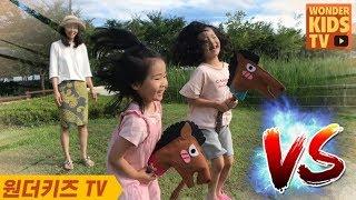 장난감 말타기 대결 Riding toy horse battle l homemade game for kids