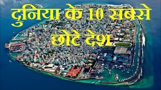 दुनिया के 10 सबसे छोटे देश - Top 10 Smallest Countries in the World - The Unknown