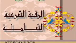 الرقية الشرعية كاملة بصوت الشيخ سعد الغامدي