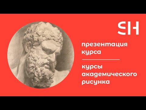 Курсы академического рисунка · Преподаватель Бабушкина Е. В. | 16+