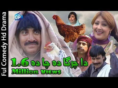 Ismail Shahid Pashto New Drama 2018 | Da Charga Da Cha Da Pashto Funny Drama Pashto Comedy 2018