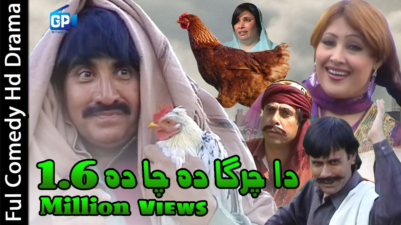 Download ismail shahid pashto new drama 2018   Da Charga Da Cha Da pashto funny drama pashto comedy 2018