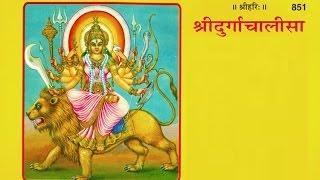 Shree Durga Chalisa - Ambey Chalisa - Hindi - Anuradha Paudwal - Hindu Chalisa