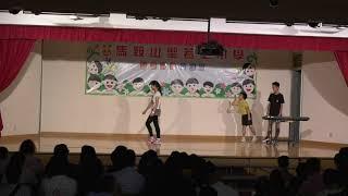 Publication Date: 2019-07-15 | Video Title: 中文話劇表演 - 不要嬴在起跑線 - 馬鞍山聖若瑟小學 體藝