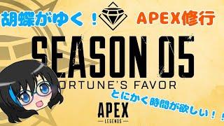 [生放送]胡蝶がゆく!Apex legends  野良ランクで武者修行!