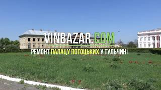 Vinbazar.com - Potocki 2018 Saroyi hamda Yangilash