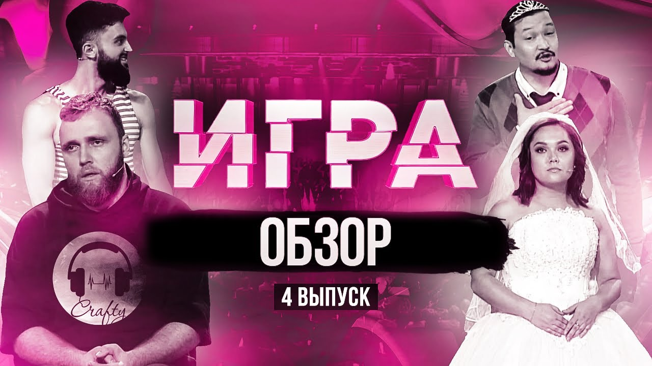 ИГРА НА ТНТ - Выпуск 4. ОБЗОР