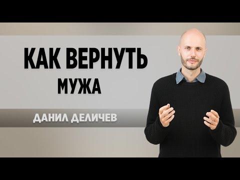 Как вернуть мужа - Данил Деличев