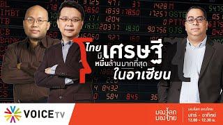 มองโลกมองไทย - ไทยมีเศรษฐีหมื่นล้านมากที่สุดในอาเซียน