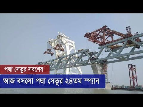 আজ বসলো পদ্মা সেতুর ২৪তম স্প্যান | Padma Bridge | Somoy TV