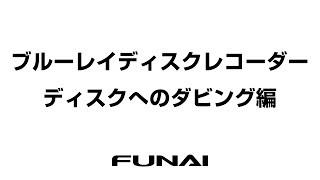 【FUNAI ブルーレイディスクレコーダー】ディスクへのダビング ブルーレイレコーダー 検索動画 29