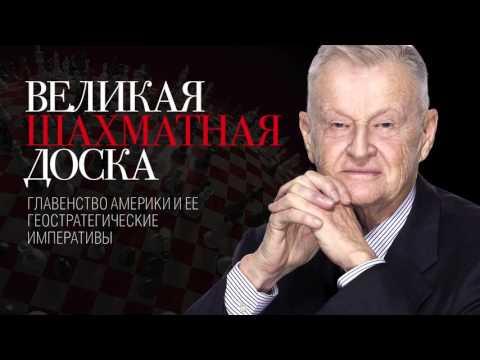 Великая шахматная доска   Збигнев БЖЕЗИНСКИЙ Краткое содержание