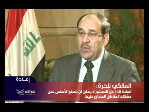 المالكي   المادة 140 من الدستور لا يمكن ان تصلح كأساس لحل مشكلة المناطق المتنازع عليها         11   5   2012