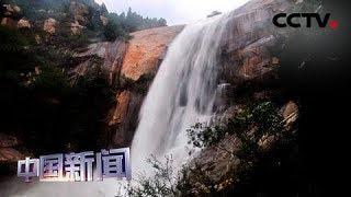 [中国新闻] 泰山:今年首次出现龙潭飞瀑、云龙三现奇观 | CCTV中文国际
