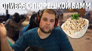 ОЛИВЬЕ С ПЮРЕШКОЙ, БАММ!!
