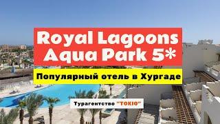Обзор Royal Lagoons Resort Aqua Park 5 Хургада Египет