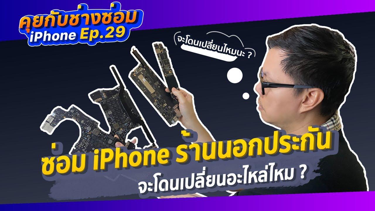 ซ่อม iPhone ร้านนอกประกัน จะโดนเปลี่ยนอะไหล่ไหม ? : คุยกับช่างซ่อม iPhone EP.29