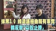 2019.11.20新聞深喉嚨 抹黑3.0 綠造謠扭曲既有「事實」 韓反擊「以訟止謗」