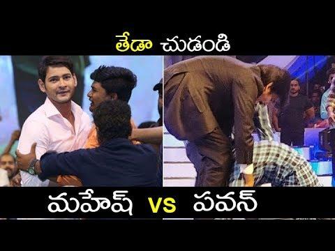 Difference Between Mahesh Babu and  Pawan Kalyan Behavior With Fans | Mahesh vs Pawan Kalyan | FL