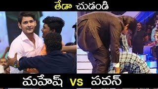 Difference Between Mahesh Babu and Pawan Kalyan Behavior With Fans Mahesh vs Pawan Kalyan FL