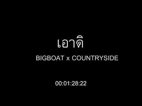 เอาดิ- BIGBOAT X COUNTRYSIDE (Prod. By Blanq Beatz X Alex Tk)