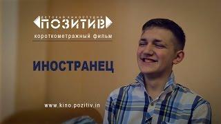 Короткометражный фильм _ ИНОСТРАНЕЦ _ детская киностудия