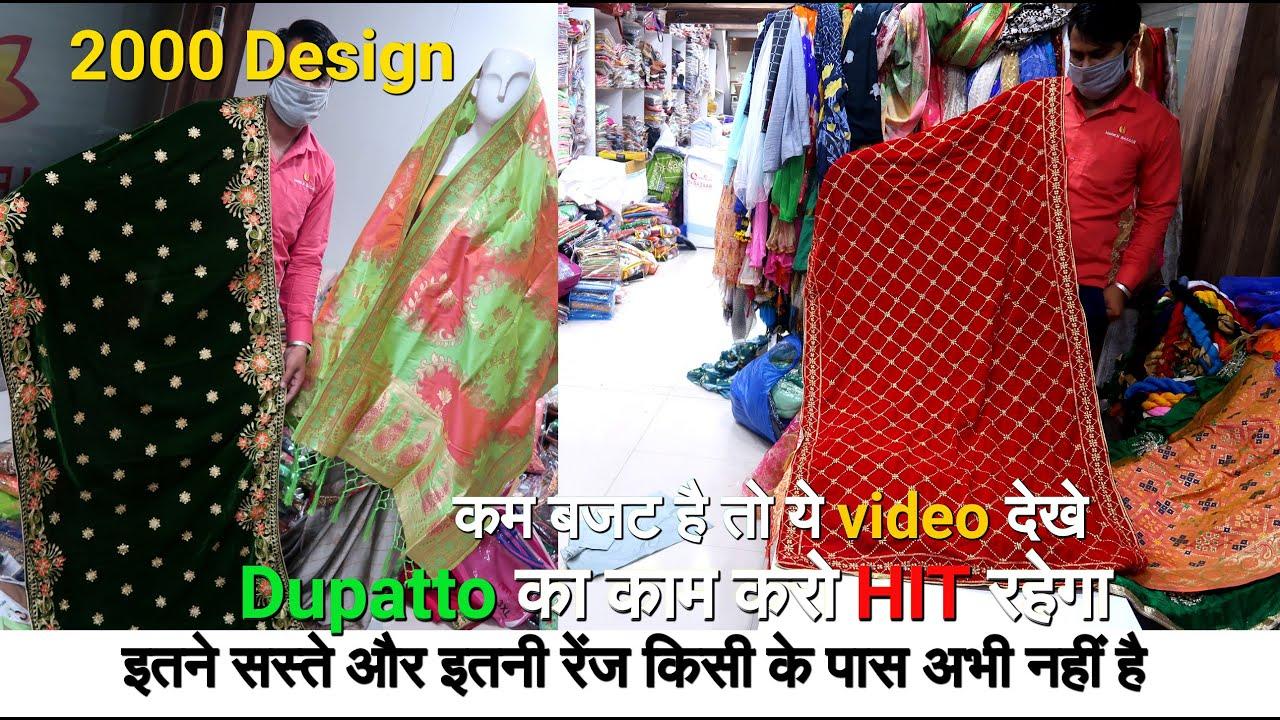 2000 Design/ kam pooji me dupatto ka kaam hit/ km budget wale is video ko jaroor dekhe