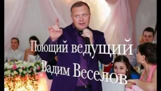 Поющий ведущий на свадьбу, юбилей, новогодний праздник, корпоратив.