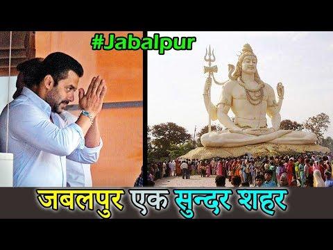 जबलपुर एक सुन्दर शहर । Unknown Facts about Jabalpur a Beautiful City of Madhya Pradesh