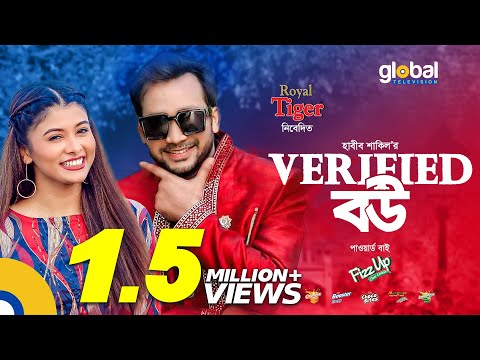 VERIFIED BOU | ভেরিফায়েড বউ | Shawon, Toya | New Bangla Natok | Global TV Online