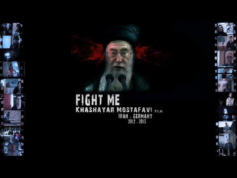 فیلم مستند با من بجنگ  - فیلم سینمایی ایرانی Fight Me - Documentary film