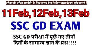 SSC GD exam analysis 11,12,13 February