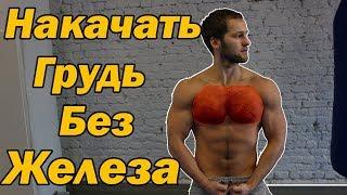 Как накачать грудь дома без железа - Грудные мышцы в домашних условиях(Это видео о том, как накачать грудь - грудные мышцы дома без железа, используя только своё тело. Скакалки..., 2014-05-21T14:22:19.000Z)