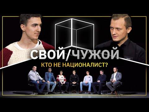 Свой/Чужой | Националисты | КУБ