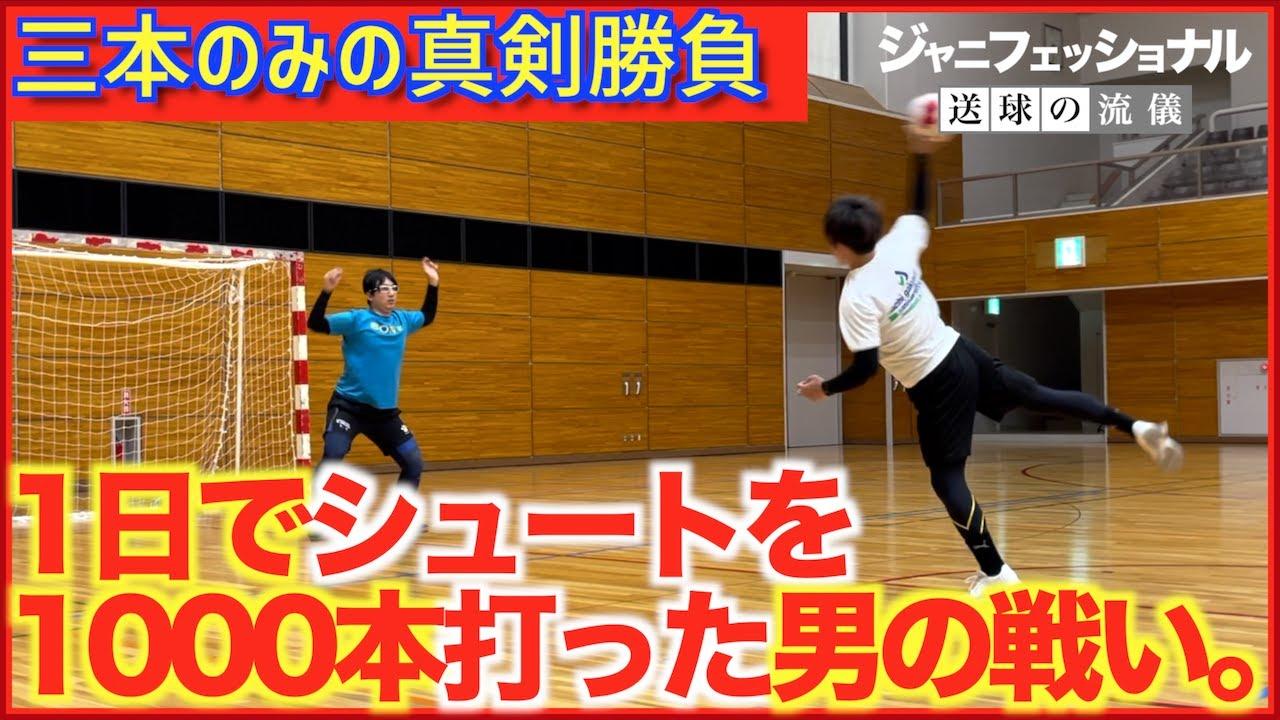 【プロフェッショナル】1日で1000本シュートを打った男の真剣勝負【パロディ】