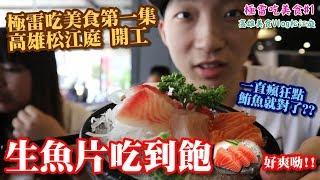 【極雷吃美食#1】生魚片、孔雀貝 海鮮樣樣吃到飽,高雄松江庭美食餐廳介紹!!